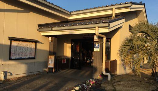 横須賀温泉「湯楽の里」に行ってきた