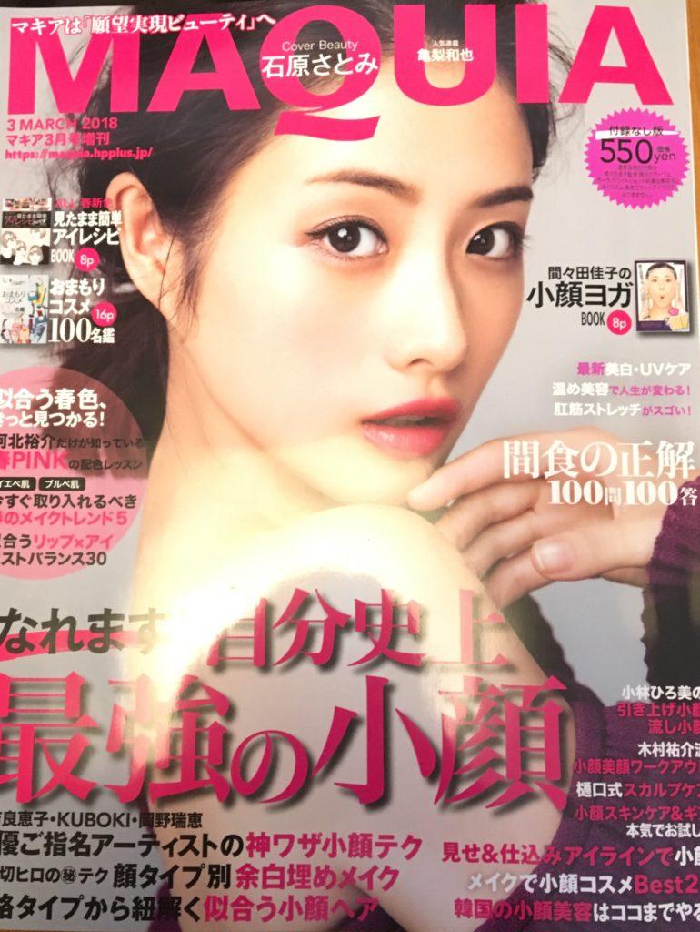 雑誌マキアの表紙