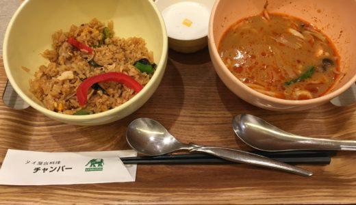 「チャンパー カフェ」新宿サブナード店でランチ!