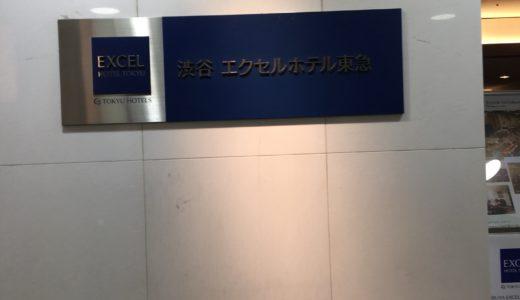 渋谷の「エクセルホテル東急」に行ってきます