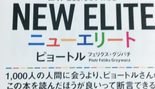 「ニューエリート」てるまるおすすめ本!