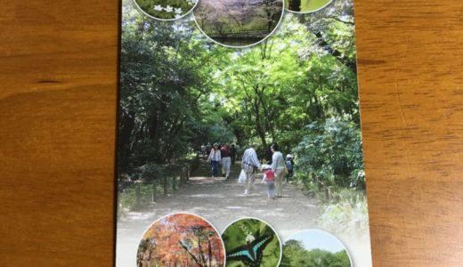 「国立科学博物館自然教育園」白金台にある自然公園に遊びに行ってみての感想