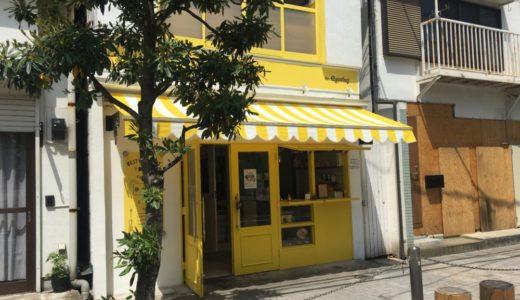 黄色い外観が目印!オーファクトリー&カフェ 白金店