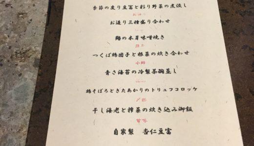 「隠れ房」新宿の個室居酒屋でコース料理を予約してみた
