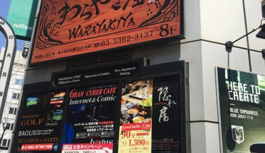 新宿の個室居酒屋「隠れ房」へ地下から行く道順
