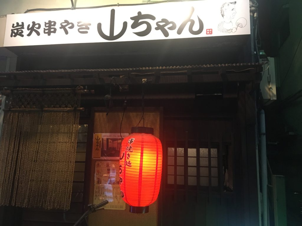 串焼き山ちゃんの入り口