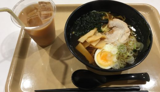 新宿区役所の食堂で450円の「醤油ラーメン」を食す!