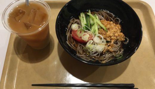 新宿区役所で「鶏肉そぼろ冷やし蕎麦」を頂く【ランチ】