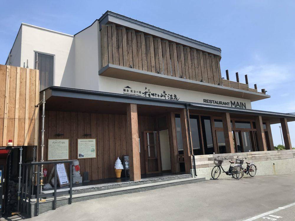 稲村ケ崎温泉の外観