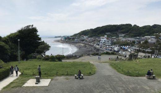 稲村ケ崎公園から、眺める海が最高だった!