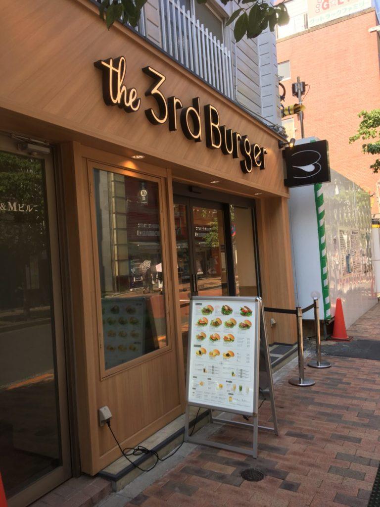 ザ サード バーガー広尾店の外観