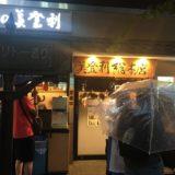 梅丘寿司美登利の銀座店