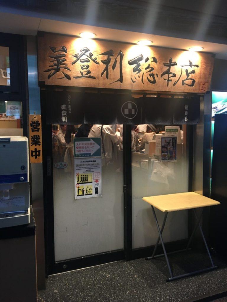 梅丘寿司の美登利銀座店の外観