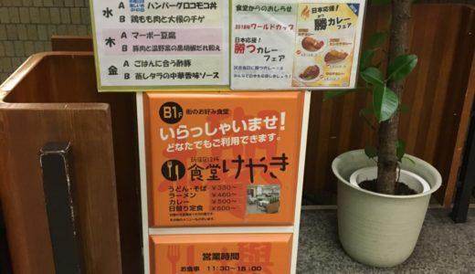 新宿区役所内の「食堂けやき」が安くて美味い!新宿ランチにおすすめなお食事処