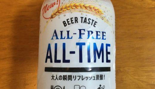 「オールフリーオールタイム」透明のノンアルコール飲料を飲んでみての感想