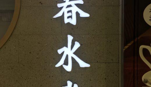 【春水堂】ルミネエスト店で本場のタピオカミルクティーを堪能!
