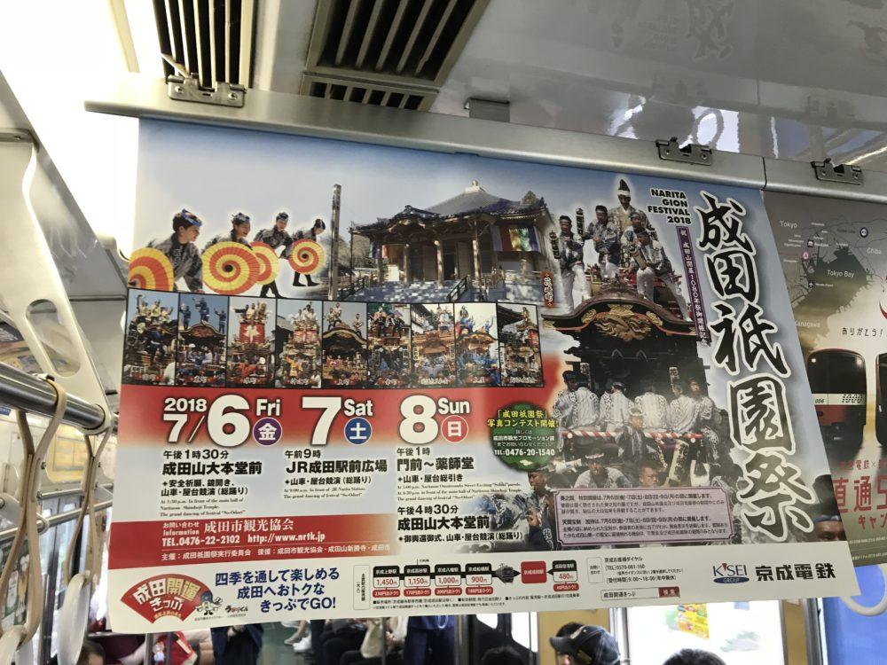 成田祇園祭のポスター