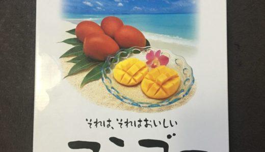 沖縄特産の「マンゴー」を取り寄せるならJAがおすすめ