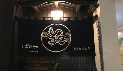 西麻布の鰻屋「いちのや」で粋な料理に舌鼓