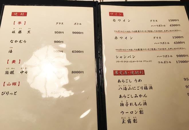 ichinoya-menu2