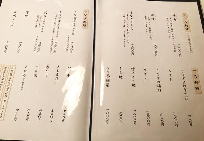 ichinoya-menu4