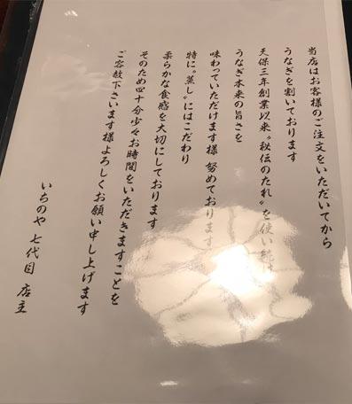 ichinoya-menu5