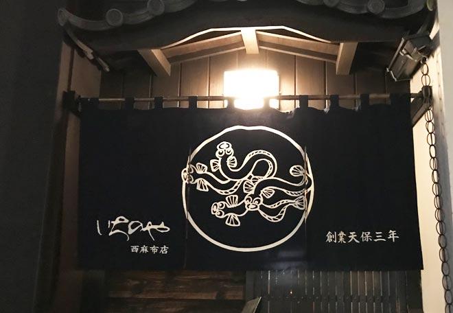 ichinoya-noren