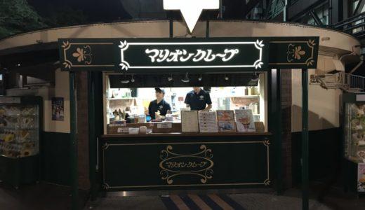 東京タワーの真下にある「マリオンクレープ」で一休み!