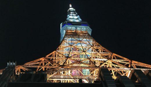 東京タワーから見る夜景とプロジェクションマッピングが最高だった
