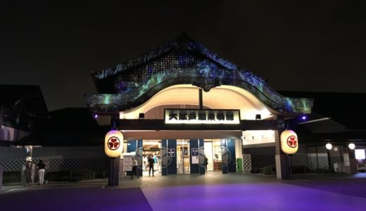 ナイタークーポンを使って「大江戸温泉物語」に行ってみた