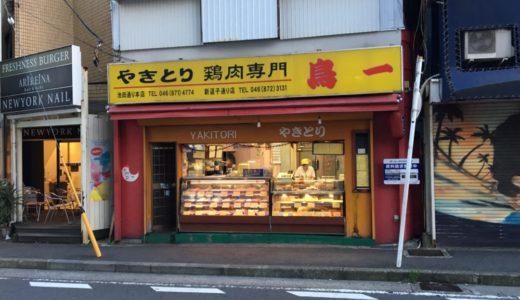 「鳥一」逗子駅近くで焼鳥を食べ歩き!