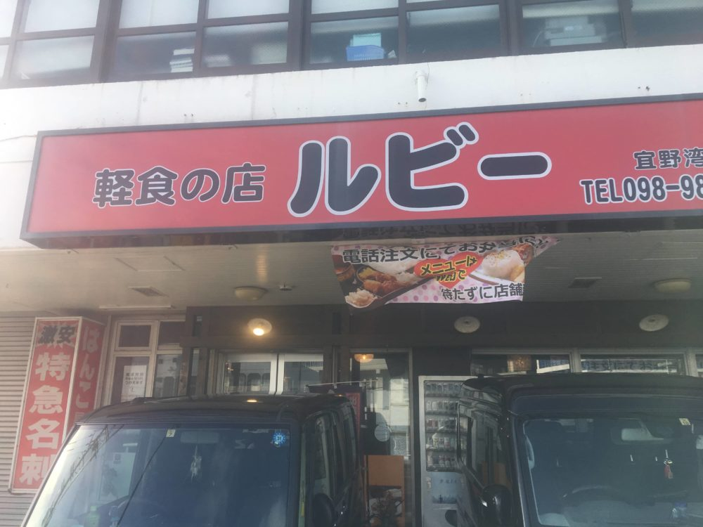 軽食の店 ルビー宜野湾店の外観