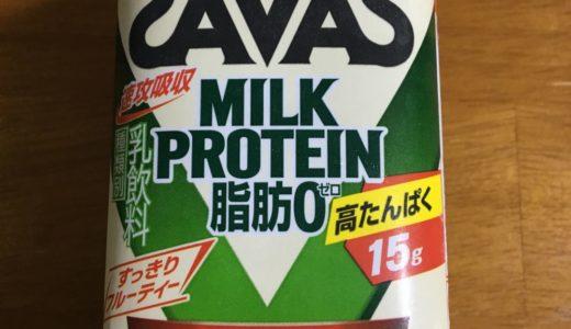コンビニで買えるおすすめ「ミルクプロテイン」