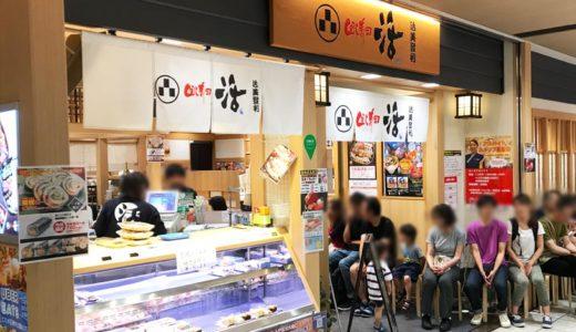 【活美登利】石神井公園駅目の前の本格寿司屋に行ってきた