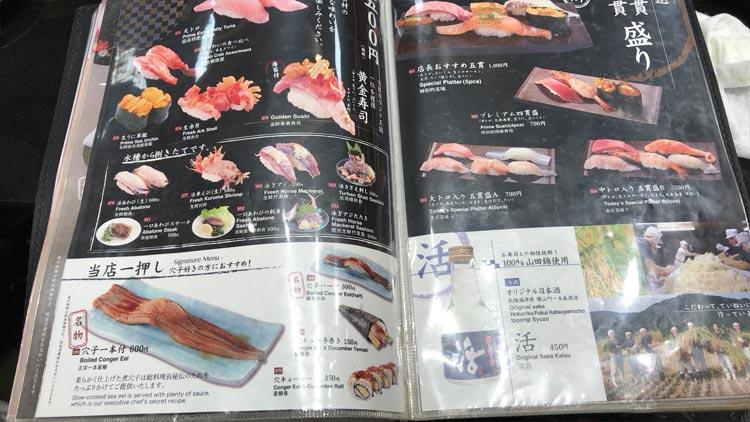 katumidori-menu-5