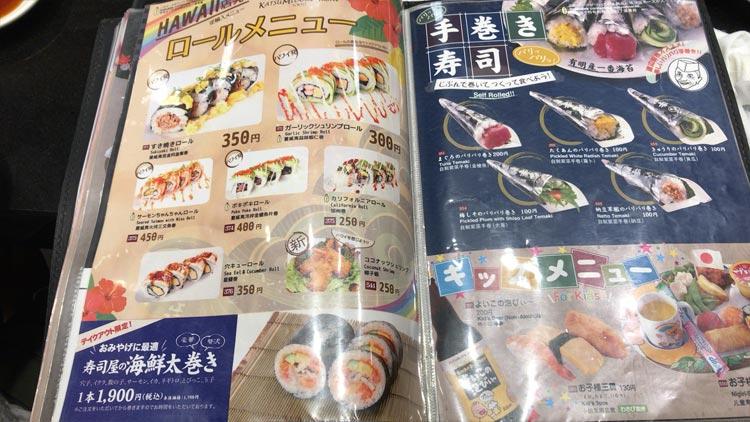 katumidori-menu-6