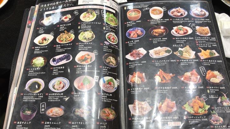 katumidori-menu-9