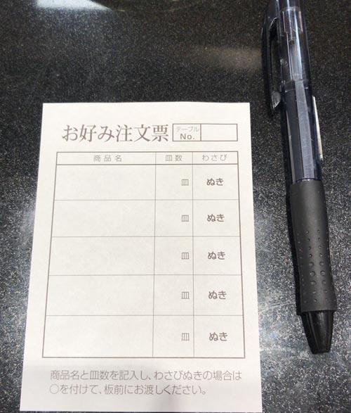 katumidori-order