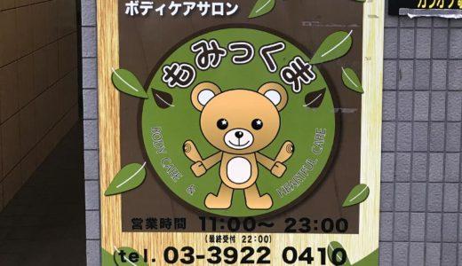 【もみっくま】大泉学園駅近くの高技術かつ低価格なマッサージ店に行ってみた