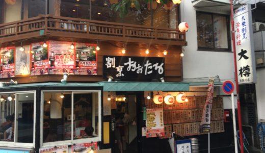 「おおたる」中目黒で激安で飲めるおすすめ大衆居酒屋!