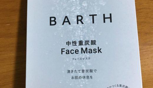 肌のハリが蘇る?!「BARTH中性重炭酸フェイスマスク」を使ってみての感想
