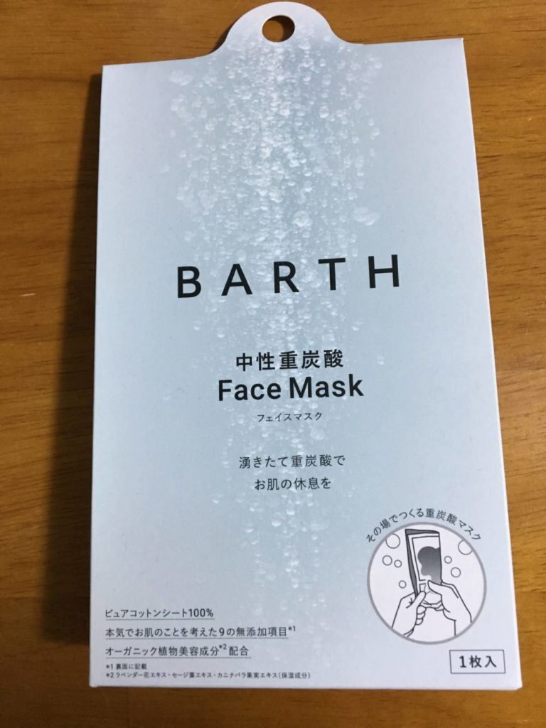 BARTH中性重炭酸フェイスマスクのパッケージ