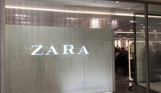 「ZARA」横浜マルイ店が空いていてお買い物しやすかった件