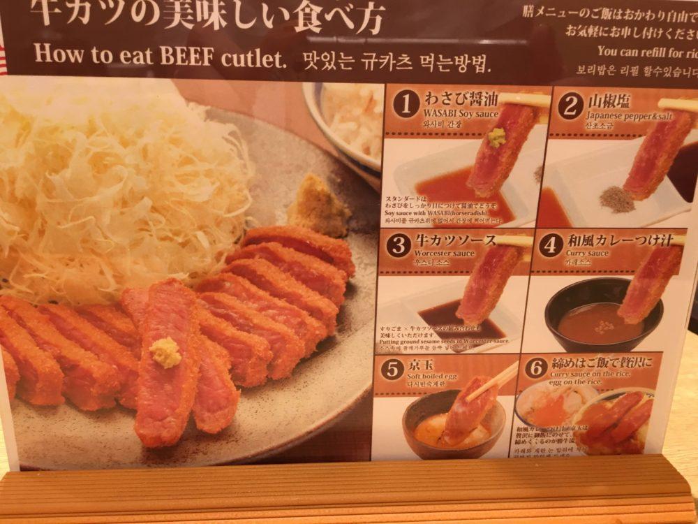 牛カツの美味しい食べ方の説明写真