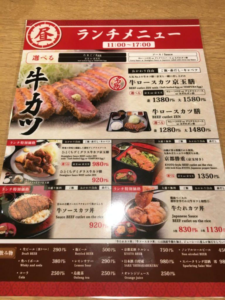 京都勝牛のランチメニュー