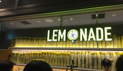 「レモネード by レモニカ」渋谷ストリーム店にあるレモネード専門店に行って来た!