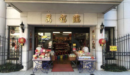 「萬福臨」中華街で珍しいお土産を買うならここ!