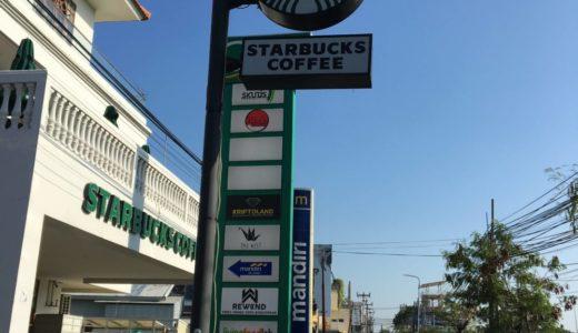「スターバックス」バリでの値段は?味も日本とは違った!