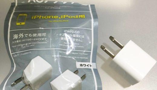 ダイソーの「iPhone充電器」が優秀だった!