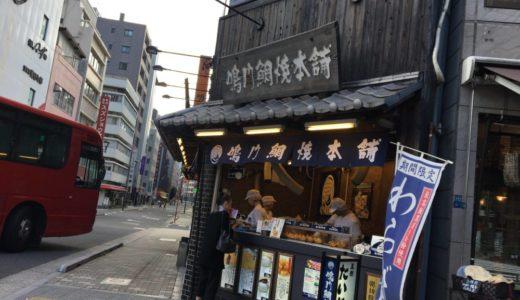 「鳴門鯛焼本舗」浅草橋にあるたい焼き屋さんでつまみ食い
